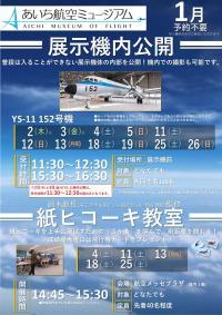 ニュース画像:あいち航空ミュージアム、1月イベント 展示機内公開や紙ヒコーキ教室