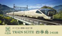 ニュース画像:JALパック、トランスイート四季島に乗車するツアー 1月6日から販売