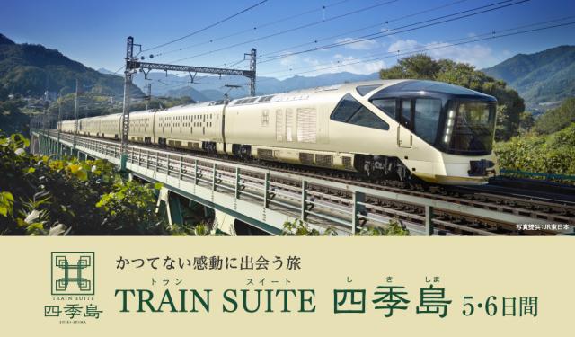 ニュース画像 1枚目:かつてない感動に出会う旅 TRAIN SUITE 四季島 5・6日間