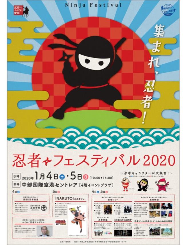 ニュース画像 1枚目:忍者フェスティバル2020