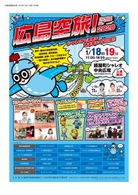 ニュース画像:広島空旅、1月18日と19日に紙屋町シャレオで開催 航空9社も出展