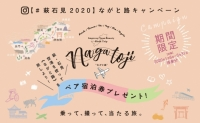 ニュース画像:島根県、羽田/石見線搭乗とインスタ投稿で宿泊券が当たるキャンペーン
