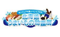 ニュース画像:セントレアの北海道うまいもの物産展、1月10日から20日まで