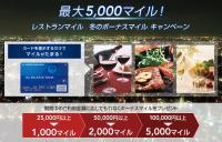 ニュース画像:JMB、対象レストランでの利用で最大5,000マイル 2月末まで