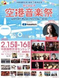 ニュース画像:セントレア、2月15日と16日に15周年記念の空港音楽祭を開催
