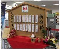 ニュース画像:福島空港、受験生応援で太宰府天満宮の特大絵馬を設置 1月31日まで