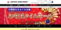 ニュース画像:JAL海外ダイナミックパッケージ、1月22日までお年玉タイムセール