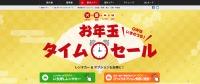 ニュース画像:JALの国内ダイナミックパッケージ、1月22日までお年玉タイムセール