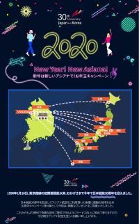 ニュース画像:アシアナ航空、往復航空券などが当たるお年玉キャンペーン 1月末まで