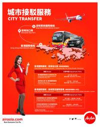 ニュース画像:エアアジア、香港国際空港と深圳宝安国際空港を結ぶシャトルバス提供開始