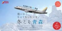 ニュース画像:フジドリームエアラインズ、アンケートで往復航空券が当たるキャンペーン