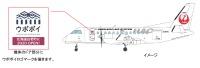 ニュース画像:JAL、ほっかいどう応援キャンペーン 対象路線搭乗でプレゼント
