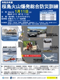 ニュース画像:垂水市、1月11日の桜島火山爆発総合防災訓練に陸海空3自衛隊が参加