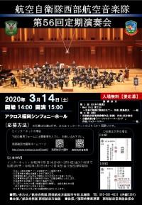 ニュース画像:西部航空音楽隊、3月14日に福岡で定期演奏会 観覧申込みを受付