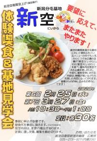 ニュース画像:新潟分屯基地、「にいから」喫食と基地見学会を2月と3月に開催