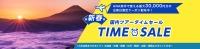 ニュース画像:ANA旅作、1月14日まで新春タイムセール ポイント付きプランも