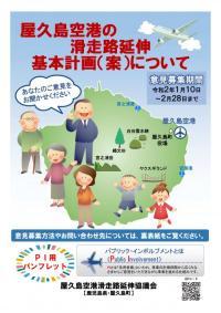 ニュース画像:鹿児島県、屋久島空港の滑走路延伸 基本計画案へ意見を募集