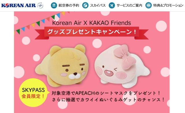 ニュース画像 1枚目:Kakao Friendsプレゼントキャンペーン