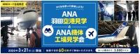 ニュース画像 1枚目: ANA羽田空港見学とANA機体工場見学会