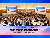 ニュース画像:ANAグループ、第5回ダイバーシティ&インクルージョンフォーラム開催