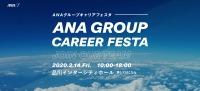 ニュース画像:ANAグループ、2月14日に採用イベント エントリーは1月26日まで