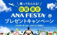 ニュース画像:ANA、羽田/佐賀線でANA FESTA券プレゼントキャンペーン