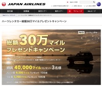 ニュース画像:JMB、ハーツレンタカー総額30万マイルプレゼント 5月10日まで