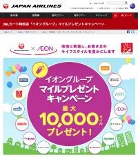 ニュース画像:JALカード、イオングループ利用でマイルプレゼント 3月31日まで