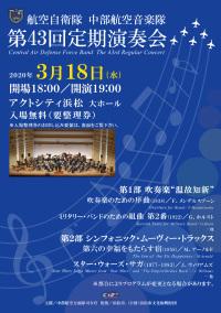 ニュース画像:中部航空音楽隊、3月18日に浜松で定期演奏会  観覧申込みを受付