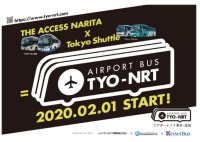 ニュース画像:成田/東京間のエアポートバス、3月から運賃値上げ 1,300円に