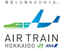 ニュース画像 1枚目:青空と大地をかけめぐる。AIR TRAIN HOKKAIDO