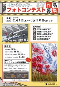 ニュース画像:あいち航空ミュージアム、2月1日から航空機フォトコンテストを作品募集