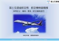 ニュース画像:航空局、航空機の安全審査を担う航空機検査官の業務説明会を開催