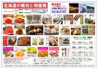 ニュース画像:松本空港、1月22日から26日まで「北海道の観光と物産展」を開催