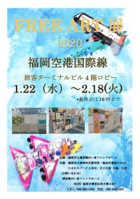 ニュース画像:福岡空港で「FREE ART展」、1月22日から2月18日まで開催