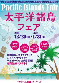 ニュース画像:成田と関空の一村一品マーケット、1月末まで「太平洋諸島フェア」を開催