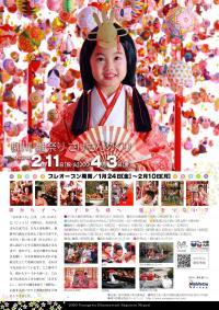ニュース画像:佐賀空港、福岡県柳川市のつるし雛「さげもん」を展示 4月3日まで