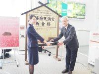 ニュース画像:徳島空港、1月16日に太宰府天満宮に合格祈願・心願成就の願札を奉納