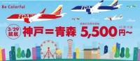 ニュース画像:FDA、3月29日から神戸/青森線を開設 就航記念で片道5,500円