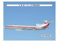 ニュース画像:中国Tu-154情報収集機、1月20日に東シナ海を飛行 空自が対応