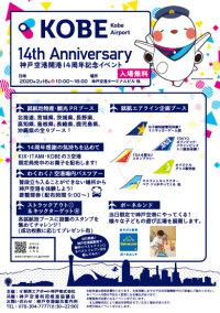 ニュース画像:神戸空港、2月16日に開港14周年記念イベント 就航エアラインが参加