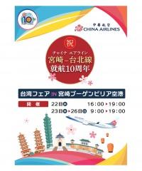 ニュース画像:宮崎空港、チャイナエアラインの台北線10周年記念で台湾フェアを開催中