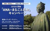 ニュース画像:ANA、羽田/高知線で搭乗キャンペーン 高知の特産品などが当たる