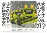 ニュース画像:青森県、空港除雪隊「ホワイトインパルス」に届いた激励のはがきを公開