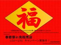 ニュース画像:広島空港、免税売店で春節キャンペーン 1.2万円以上購入でクーポン