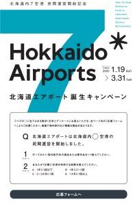 ニュース画像:北海道エアポート誕生記念キャンペーン、新型肺炎の影響で賞品変更を検討