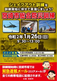 ニュース画像:新田原基地、1月26日に休日飛行 宮崎市総合防災訓練を支援
