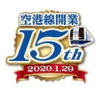 ニュース画像:名鉄、空港線開業15周年で特別企画  記念入場券セットの販売など