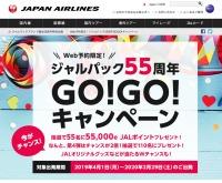 ニュース画像:JALパック、e JALポイントなど当たる55周年キャンペーン第4弾