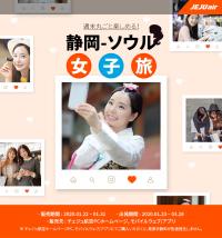 ニュース画像:チェジュ航空、静岡/仁川線でセールと旅行キットが当たるキャンペーン